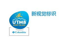 Columbia加强与UTMB®环勃朗峰耐力赛合作关系,成为2016主赞助商