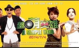 NorthernSun/诺诗山赞助电影《超萌英雄》7月4日全国上映