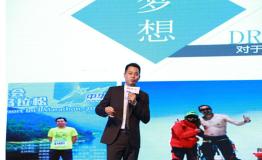中华户外网CEO张海峰在2015中国(厦门)旅业互联网大会上的演讲