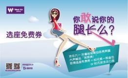 自信腿长的旅客可免费选西部航空飞机座