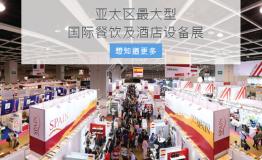香港酒店用品展微信开门成热点