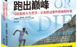 K天王著作《跑出巅峰》:人生就像马拉松