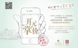 """开元酒店集团新推""""开元掌价""""之百万富翁活动"""