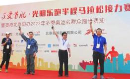 首都航空举办半程马拉松接力赛庆祝成立5周年