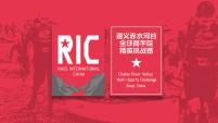 """2017""""贵广网络杯""""遵义赤水河谷全球商学院精英挑战赛火热报名中"""