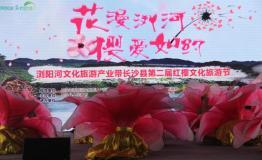 """""""花漫浏河 樱爱如约""""长沙县第二届红樱文化旅游节开幕"""
