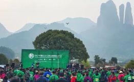 2017中国江山•江郎山国际徒步大会盛大开幕