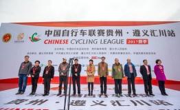 """""""汇美之川健康遵义""""中国自行车联赛第二站在贵州遵义汇川打响"""