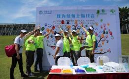 """招募跑者: 5月20日 """"绿色上海 和你一起·爱""""公益健康跑"""