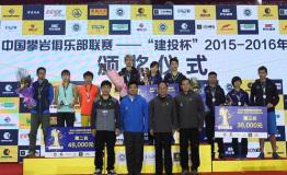 中国攀岩俱乐部联赛全国海选赛启动-2017年度攀岩竞技赛事盛典