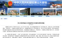 黑山对中国公民实行免签 新兴欧洲旅游目的地渐成热门之选