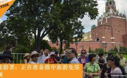 俄旅游署:将延长中国游客免签停留期限