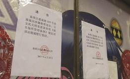 南京夫子庙旁动漫城暗藏赌博机 一游客16天输25万