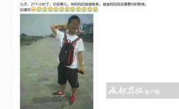 内江17岁高考生华山旅游遇难 曾留言:吾去也 莫寻骸