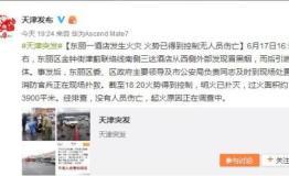 天津一酒店发生火灾 没有人员伤亡起火原因正调查中