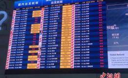 首都机场23日计划保障航班1522架次 已取消157架次