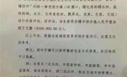 摔坏的玉镯值18万?专家:玉没国际报价 不同于黄金