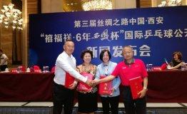 第三届中国西安国际乒乓球公开赛9月开赛