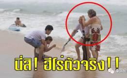 中国情侣疑不穿救生衣冲浪溺水,澳洲游客冒险跳海救起!