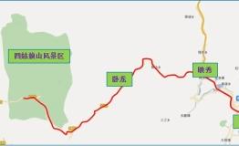 都江堰至四姑娘山景区有望建旅游观光轨道