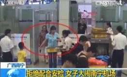 拒绝安检 女子大闹机场破口大骂