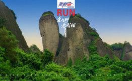 全球首场世界遗产丹霞超百公里越野赛即将在崀山上演