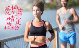 2017新余仙女湖国际马拉松新闻发布会圆满召开