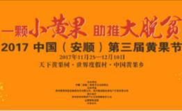 2017中国(安顺)第三届黄果节即将开幕,系列活动助推农旅脱贫