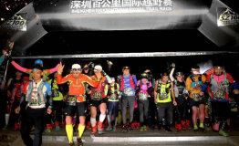 山海中奔跑,2017深圳百公里国际越野赛圆满落幕!