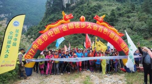2017徒步中国·全国徒步大会百色(德保、靖西)站举行