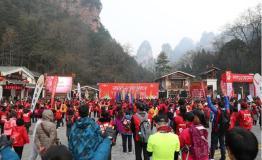 2018全国新年登高健身大会张家界武陵源举行