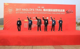 翻山越岭登高迎新2017梅岭国际越野挑战赛鸣枪开跑