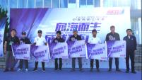2018首届中国帆船公开赛在大连扬帆启航