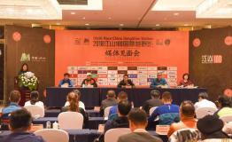 2018Maxi-Race China江山100国际越野跑媒体见面会成功举办