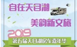 2019第五届天目湖房车嘉年华五月启幕