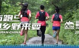 2019中国曾家山国际山地超级马拉松开启报名