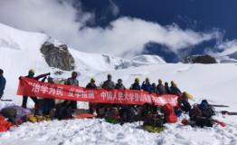 快讯 | 中国人民大学2019登山队成功登顶雀儿山