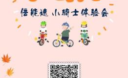 DPS小骑士滑步车秋日体验会