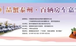 """2019""""品蟹泰州""""百辆房车嘉年华活动将于10月18日启幕"""