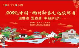 2020福州新春文化旅游月启动 邀请游客幸福来过年